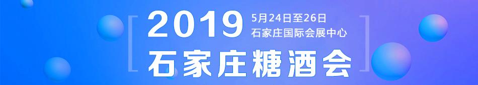 2019年石家庄糖酒会