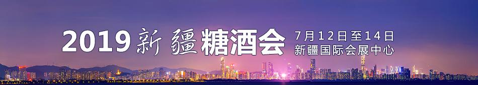 2019新疆糖酒会