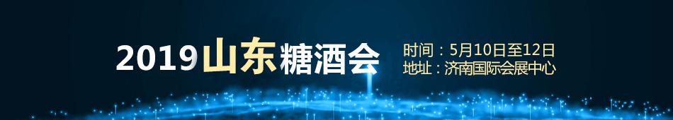 2019济南糖酒会