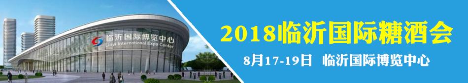 2018第十届临沂国际糖酒会