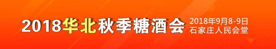2018华北秋季糖酒会