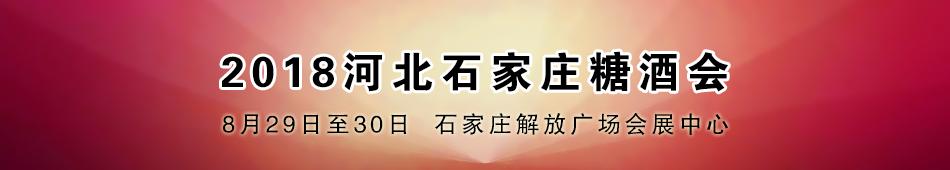2018河北石家庄糖酒会