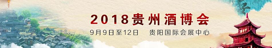 2018贵州酒博会