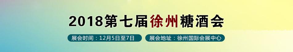 2018第七届徐州糖酒会