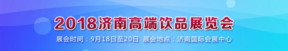 2018济南高端饮品展览会