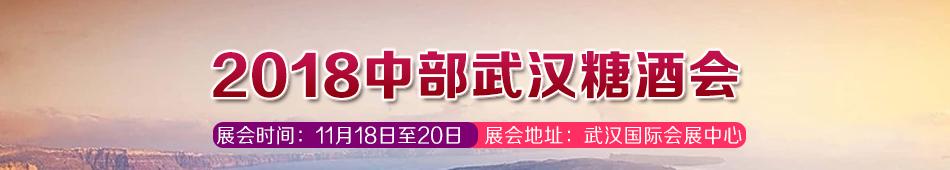 2018中部武汉糖酒会