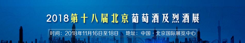 2018第十八届北京葡萄酒及烈酒展