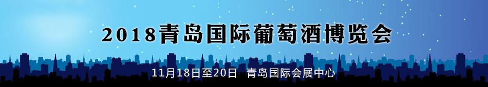 2018青岛国际葡萄酒博览会