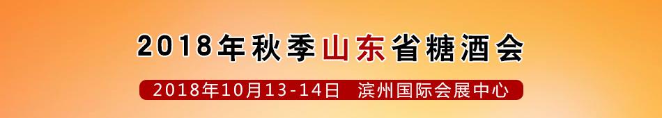 2018年秋季山东省糖酒会