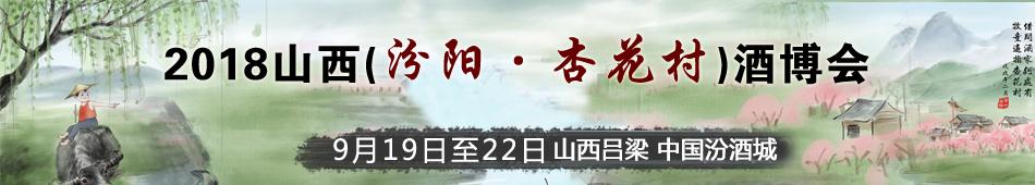 2018山西(汾阳・杏花村)酒博会