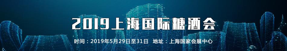 2019上海国际糖酒会