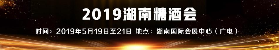 2019湖南糖酒会
