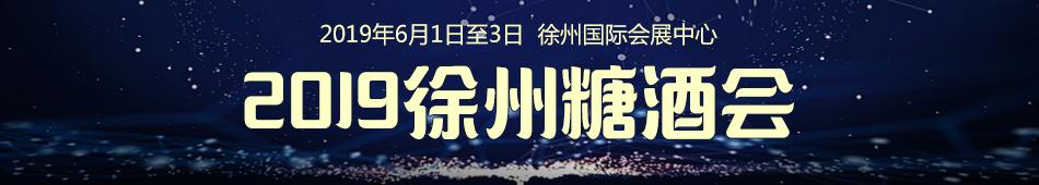 2019徐州糖酒会