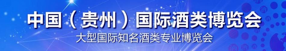 2020第十届贵州酒博会