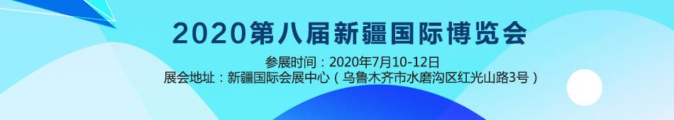 2020第八届新疆糖酒会