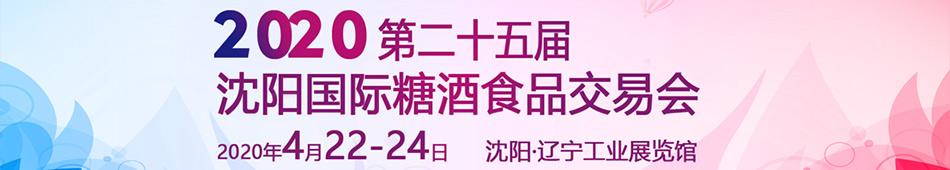 2020第二十五届沈阳国际糖酒食品交易会