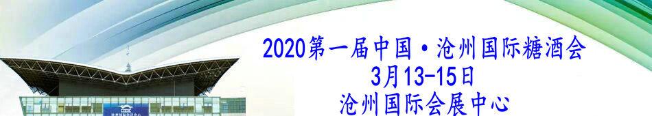 2020第一届中国・沧州国际糖酒会
