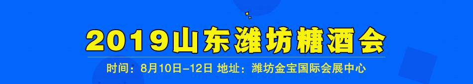 2019山东潍坊糖酒会