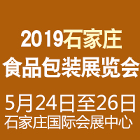 2019石家庄食品包装展览会