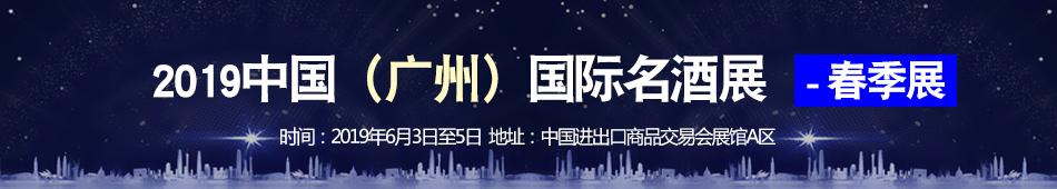 2019(广州)国际名酒展-春季展