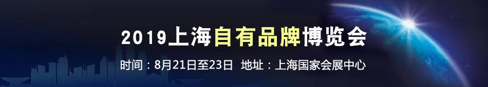 2019上海自有品牌博览会