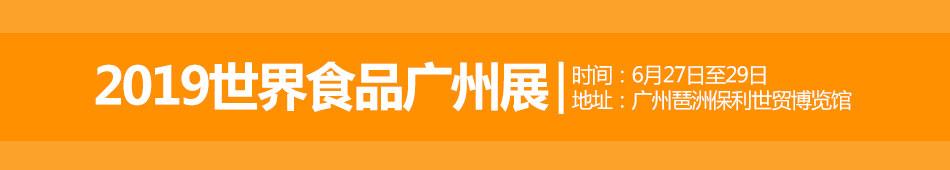 2019世界食品广州展