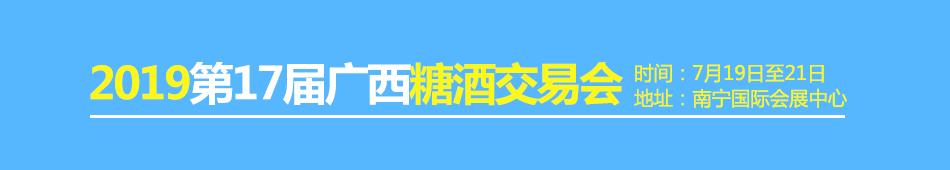 2019第17届广西糖酒交易会