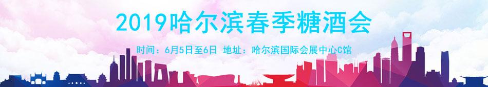 2019哈尔滨春季糖酒会