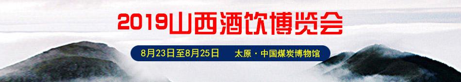 2019山西酒饮博览会