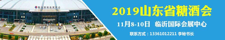 2019山东省糖酒会