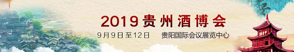 2019贵州酒博会