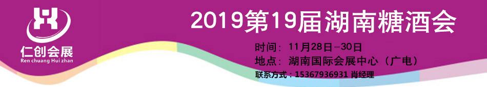 2019第19届湖南糖酒会