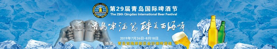 2019第29届青岛国际啤酒节