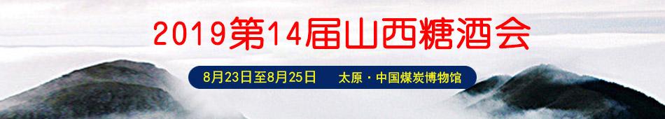 2019第14届山西糖酒会