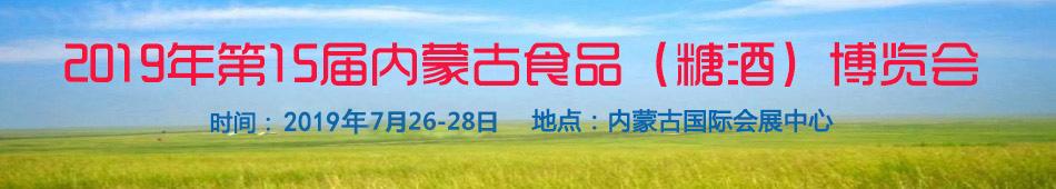 2019年第15届内蒙古食品(糖酒)博览会