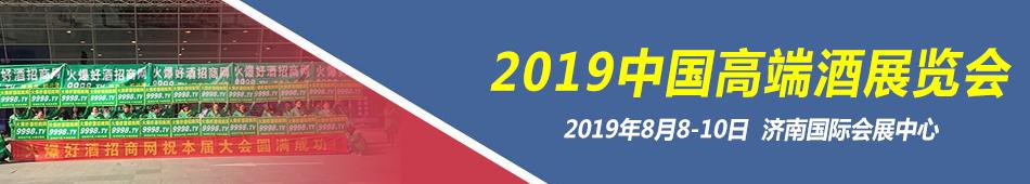 2019中酒展