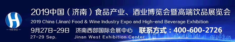 2019济南国际酒业博览会