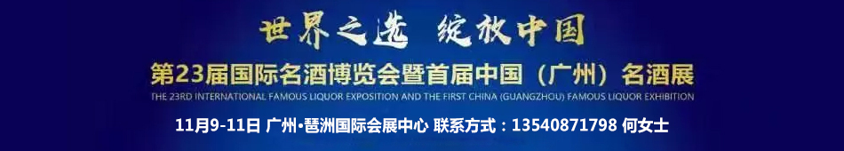 第23届广州国际名酒博览会