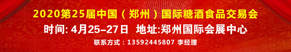 2020第25届中国(郑州)国际糖酒食品交易会