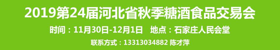 2019第24届河北省秋季糖酒食品交易会
