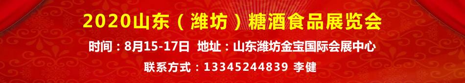 2020山东(潍坊)糖酒食品展览会