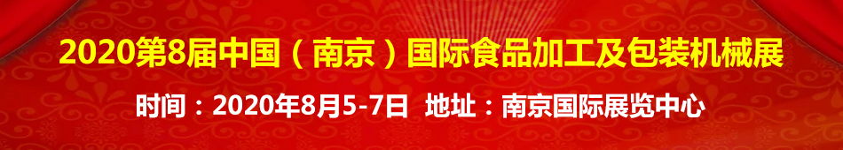 2020第8届中国(南京)国际食品加工及包装机械展