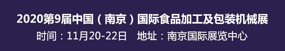 2020第9届中国(南京)国际食品加工及包装机械展