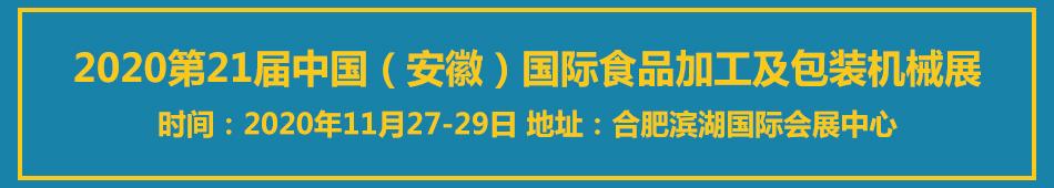 2020第21届中国(安徽)国际食品加工及包装机械展