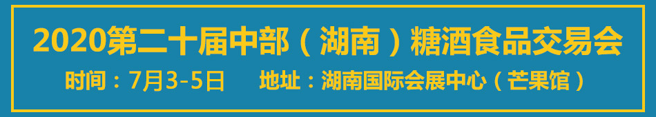 2020第二十届中部(湖南)糖酒食品交易会