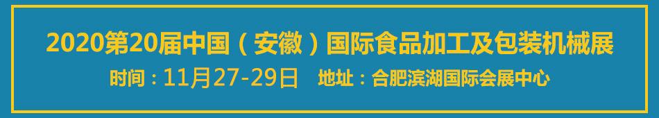 2020第20届中国(安徽)国际食品加工及包装机械展