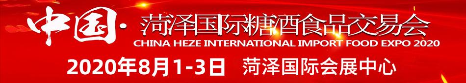 2020山东省菏泽糖酒会