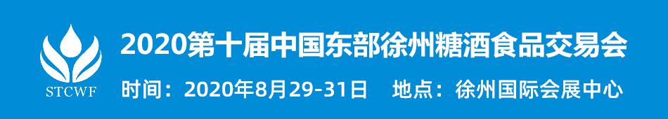 2020第10届中国东部(徐州)糖酒食品交易会