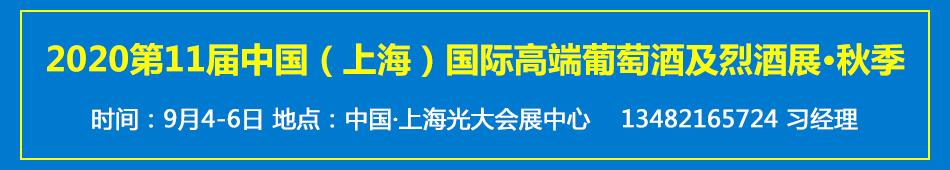 2020第11届中国(上海)国际高端葡萄酒及烈酒展·秋季
