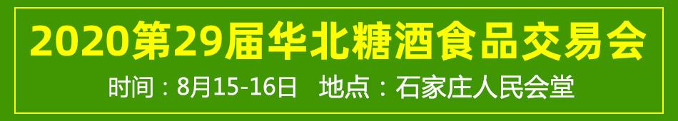 2020第29届华北糖酒食品交易会